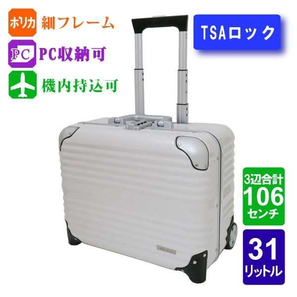 レジェンドウオーカー ブレイド Legend Walker Blade 横型 スーツケース 6200-44 機内持ち込み ビジネスキャリー ホワイト