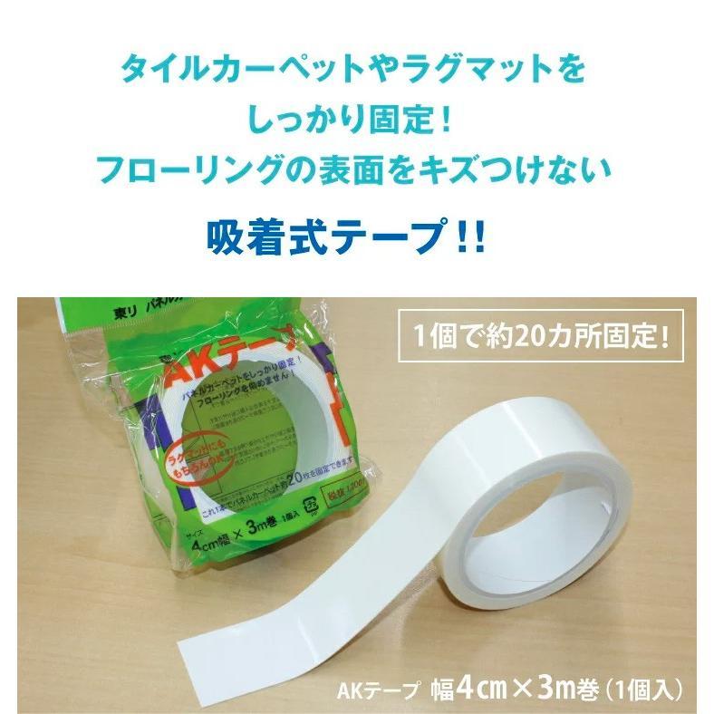 東リ AKテープ パネルカーペット 固定用テープ(1個で約20ヵ所固定)ラグ マット を フローリングに 固定 ずれない 貼ってはがせる  吸着テープ AKtape 4cm×3m|kabecolle|02