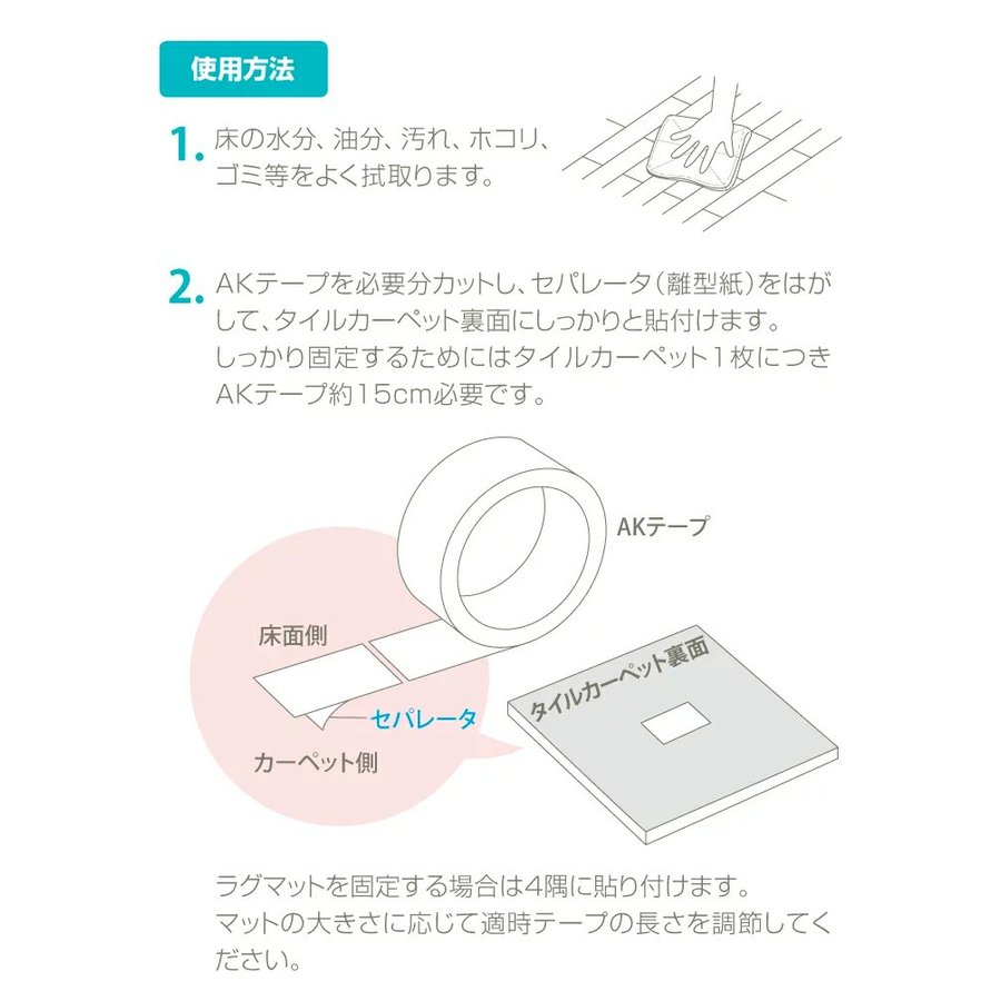 東リ AKテープ パネルカーペット 固定用テープ(1個で約20ヵ所固定)ラグ マット を フローリングに 固定 ずれない 貼ってはがせる  吸着テープ AKtape 4cm×3m|kabecolle|08