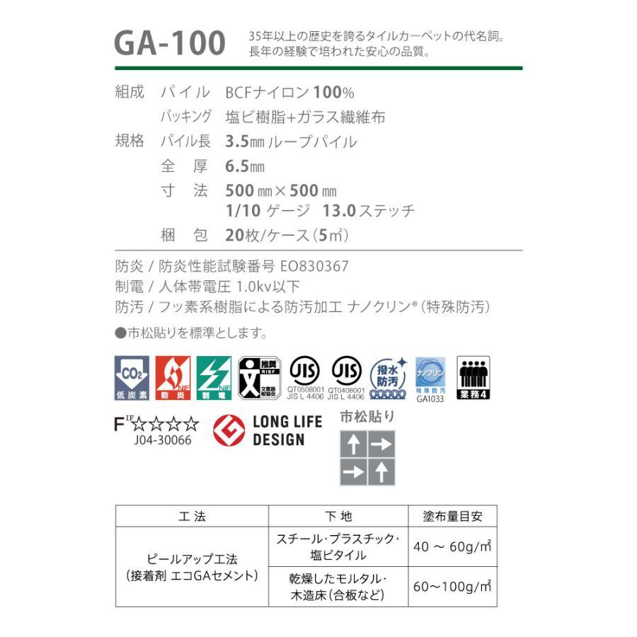 タイルカーペット 東リ GA100 GA-100 無地 全35色 50×50 タイル パネルカーペット かわいい 子供部屋 にも ロングセラー|kabecolle|06