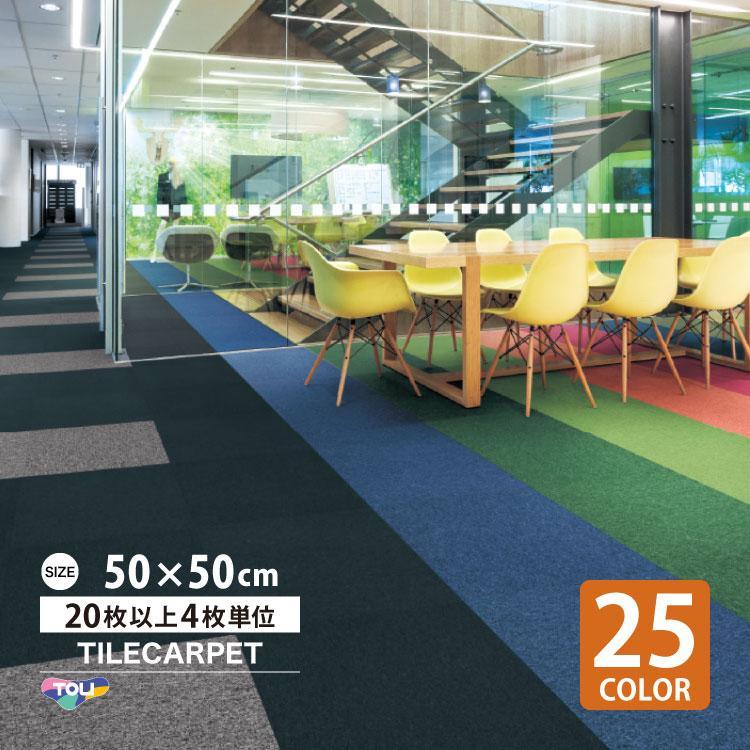タイルカーペット 東リ GA400 GA-400 無地 全25色 50×50 大特価!人気商品 GA-400・GA-500シリーズを組合せて豊富なバリエーション|kabecolle