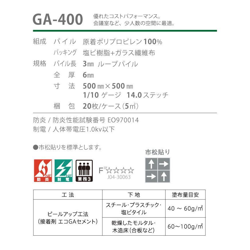 タイルカーペット 東リ GA400 GA-400 無地 全25色 50×50 大特価!人気商品 GA-400・GA-500シリーズを組合せて豊富なバリエーション|kabecolle|05
