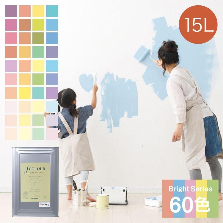 【水性塗料】J カラー 15L (リットル) Bright シリーズ 60色 J COLOUR[施工面積:約90〜105平米]ペンキ 内装 塗料 DIY リフォーム【ターナー色彩】