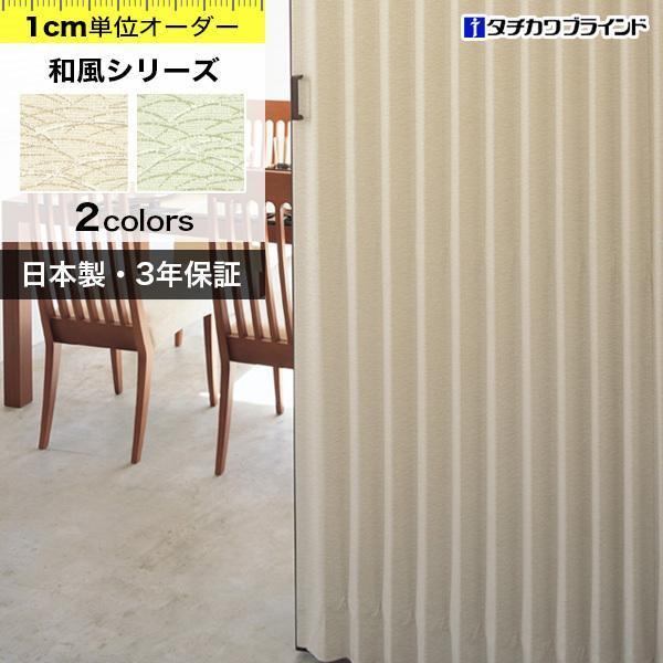 アコーディオンカーテン アコーディオンドア 間仕切りカーテン オーダー おしゃれ タチカワブラインド 和風 「幅61〜90cm×高161〜180cm」