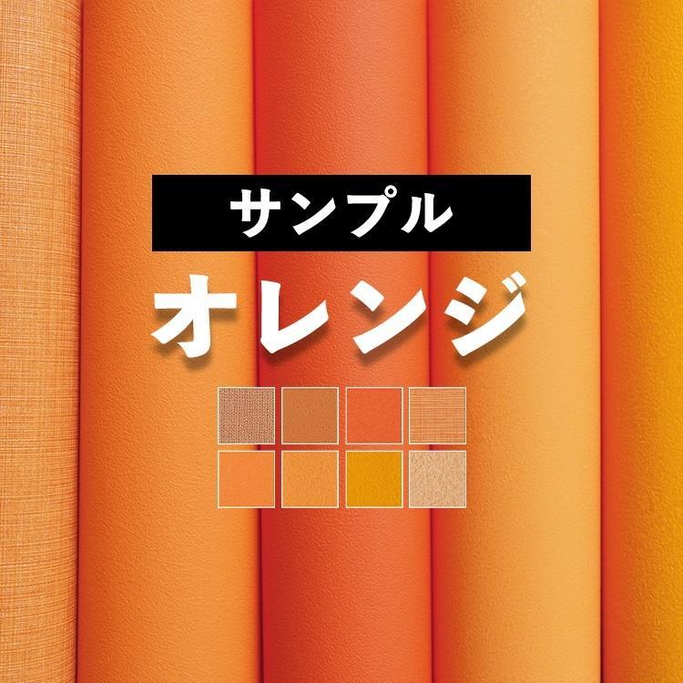 サンプル専用 おすすめのオレンジ色の壁紙コレクション サンプル S