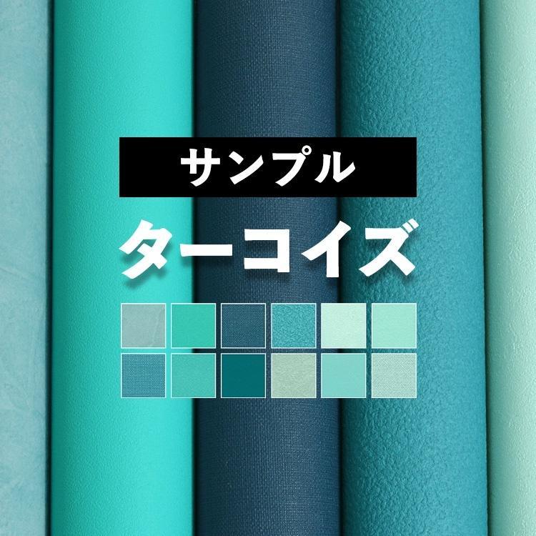 壁紙 セットアップ サンプル ターコイズ ブルー 12品番 ギフト A4サイズ