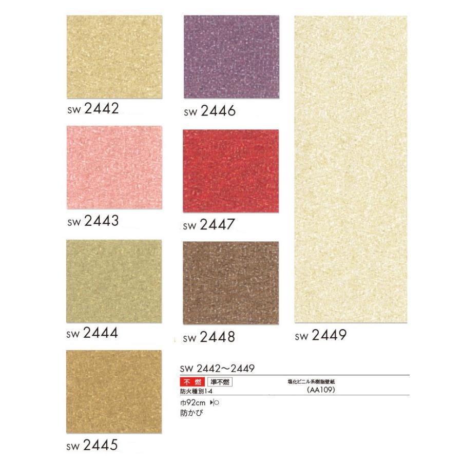 サンプル専用 壁紙サンプル シンコール ウォールプロ16 19sw2442 Sw2449 S Yknk J Sw2442 壁紙屋本舗 通販 Yahoo ショッピング