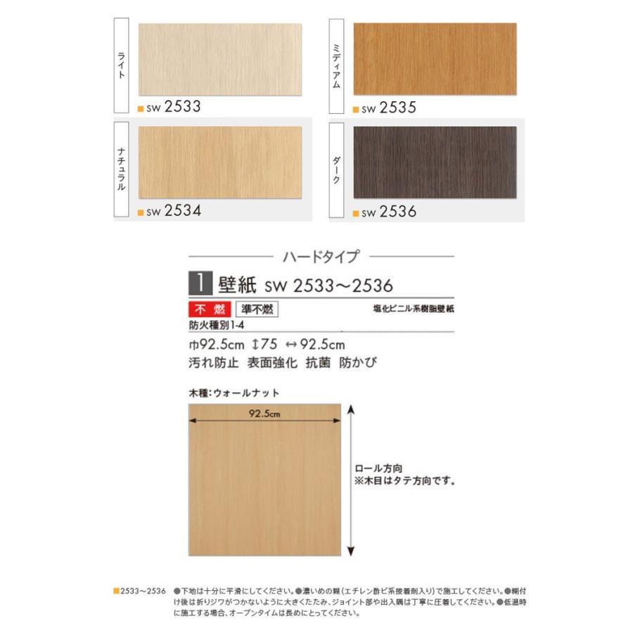 サンプル専用 壁紙サンプル シンコール ウォールプロ16 19sw2533 Sw2536 S Yknk J Sw2533 壁紙屋本舗 通販 Yahoo ショッピング