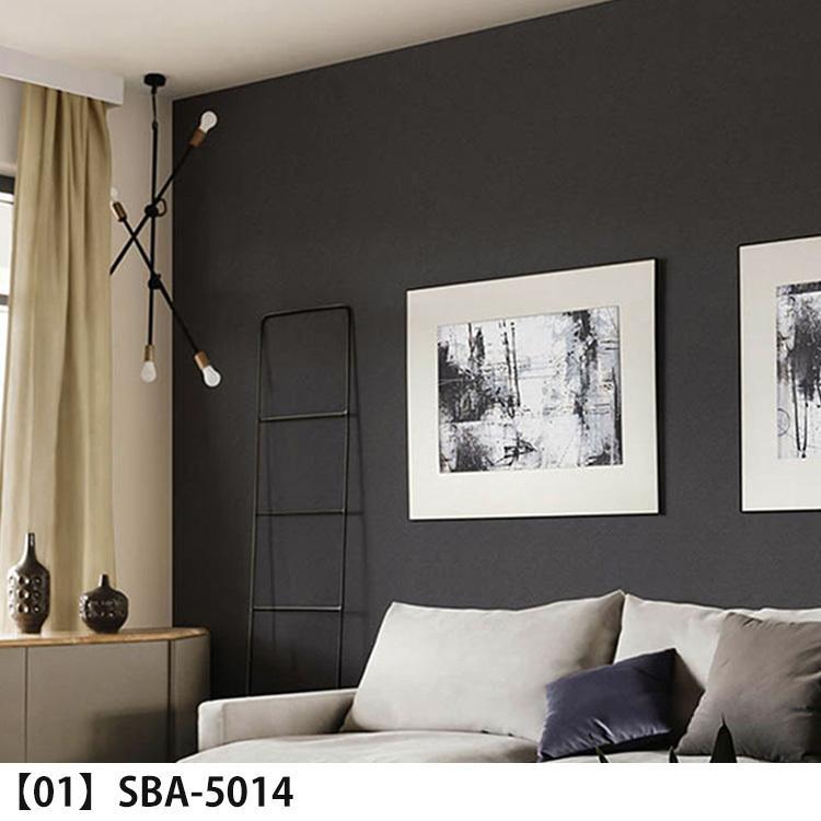 壁紙 のりなし 無地 のりなし壁紙 おすすめのブラック 黒色の壁紙