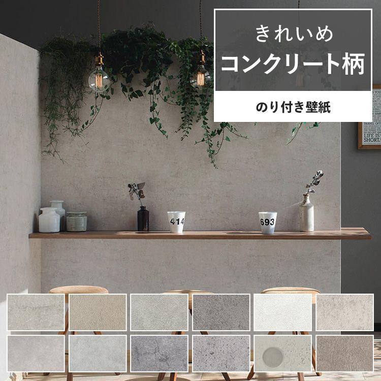 壁紙 のり付き 購買 コンクリート柄 モルタル グレー 毎日激安特売で 営業中です 打ちっぱなし 壁紙の上から貼る壁紙 m単位販売 張り替え 灰色