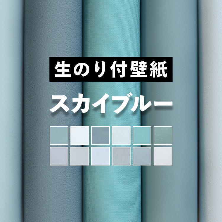 壁紙 のり付き スカイブルー 青 受注生産品 水色 ライトブルー クロス m単位販売 抗菌 情熱セール アクセントクロス 織物調 防カビ 張り替え 壁紙の上から貼る壁紙 補修 塗り壁調