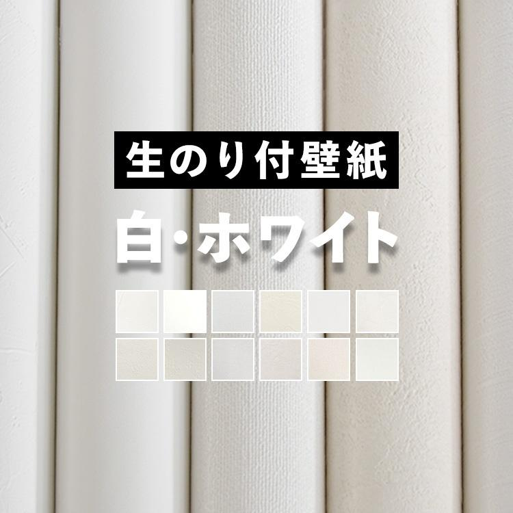 SALE開催中 壁紙 のり付き ホワイト 白色 12柄 オンライン限定商品 クロス m単位販売 シンプル 防カビ 補修 張り替え 壁紙の上から貼る壁紙 アクセントクロス