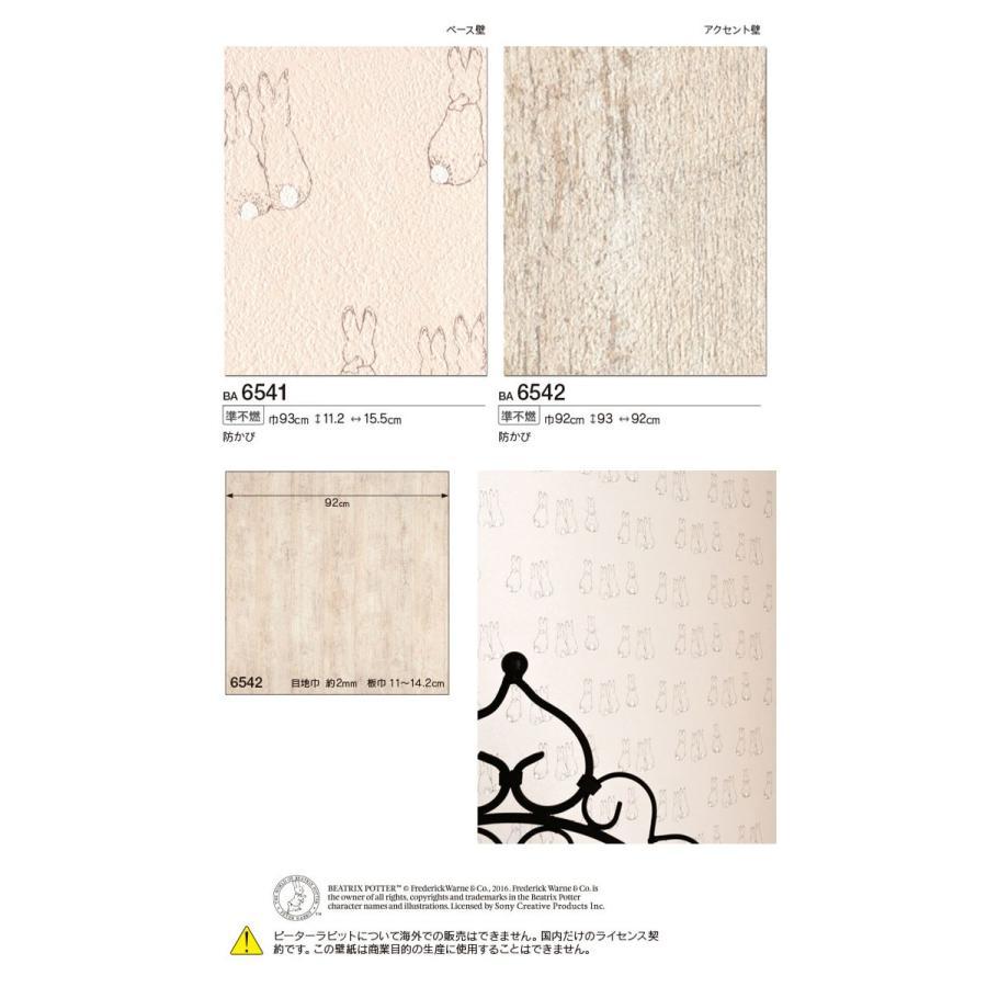 生のり付き壁紙 シンコール ピーターラビット Ba6541 Ba6542 販売単位