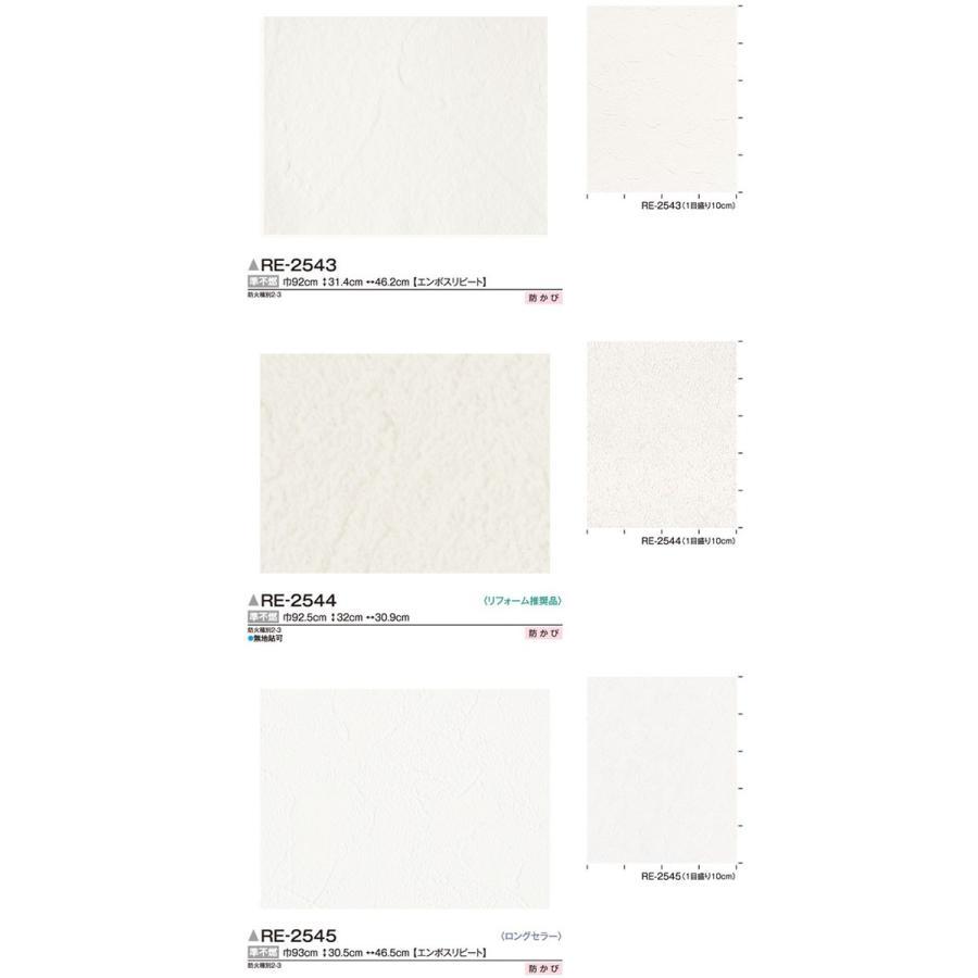 壁紙 クロス 国産壁紙 のりなしタイプ サンゲツ 塗り壁調 Re 2543 Re 2545 販売単位1m Yknk M Re2543 N 壁紙屋本舗 通販 Yahoo ショッピング