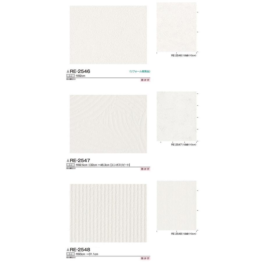 壁紙 クロス 国産壁紙 のりなしタイプ サンゲツ 塗り壁調 Re 2546 Re 2551 販売単位1m Yknk M Re2546 N 壁紙屋本舗 通販 Yahoo ショッピング