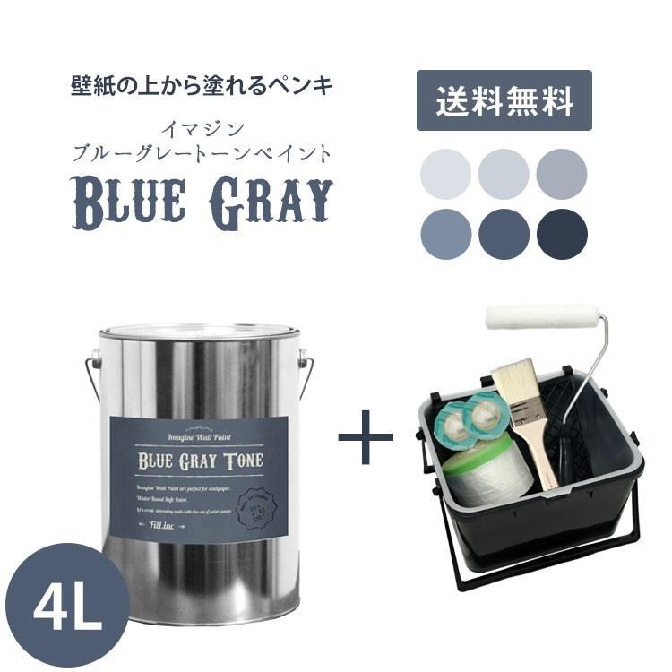 ペンキ 水性塗料 ブルー グレー 壁紙の上に塗れる水性ペンキ イマジンブルーグレートーンペイント4L+塗装道具のセット 水性塗料(約24〜28平米使用可能)