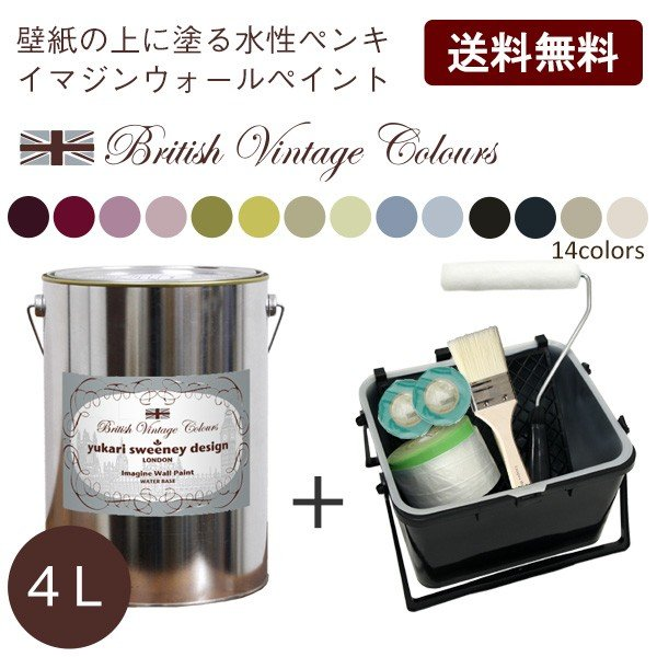 ペンキ 水性塗料 ブリティッシュ ビンテージ カラーズ 4L 道具セット ユカリスウィーニー 紫 薄紫 ピンク 黄緑 緑 水色 ブルー グレー ベージュ