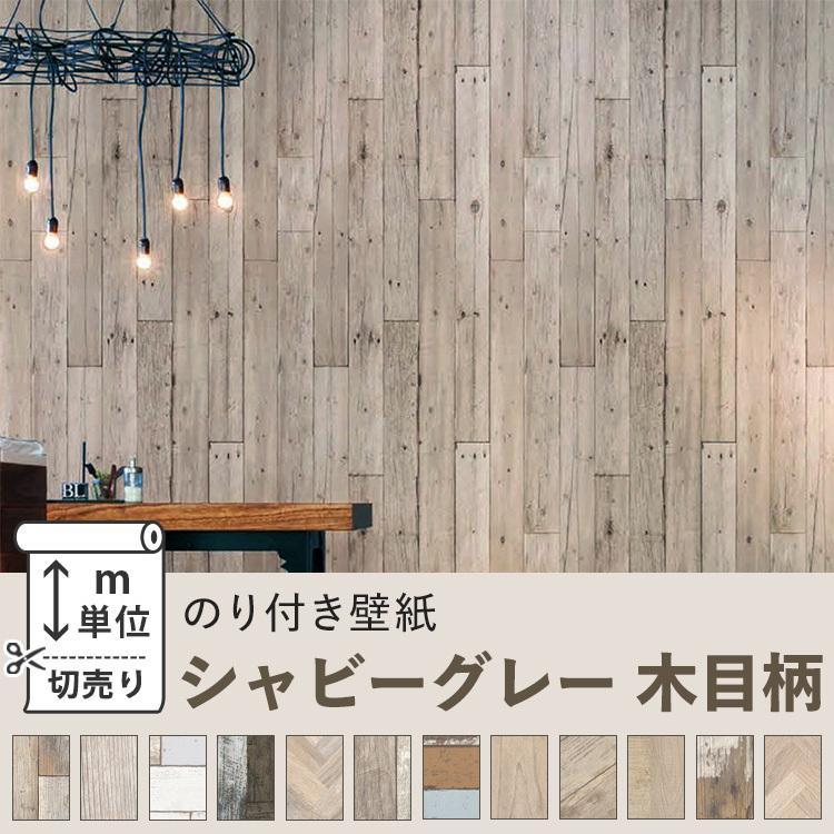 壁紙 のり付き 木目調 正規取扱店 シャビー グレー 日本製 m単位販売 ペイント 張り替え ウッド 壁紙の上から貼る壁紙