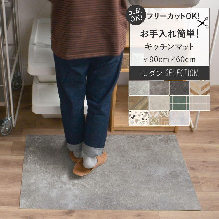キッチンマット 90 拭ける おしゃれ チェック 白 キリム ハニカム 土足対応 格安 コンクリート 約90cm×60cm 超安い モルタル
