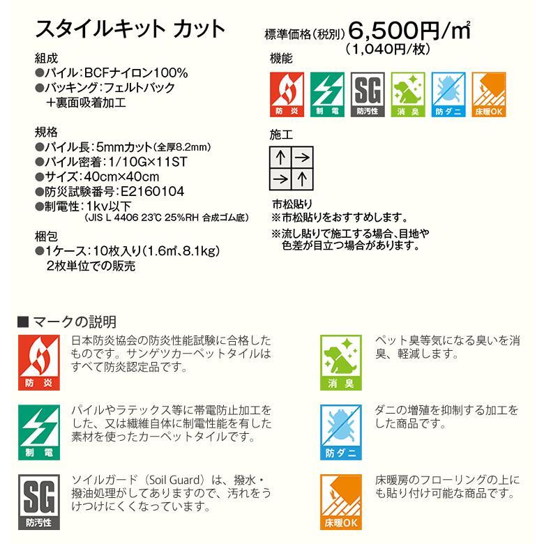 おくだけ吸着洗えるカーペットタイル サンゲツ スタイルキット カット STYLE KIT CUT 40×40cm角 2枚単位で販売 kabegamiya 02
