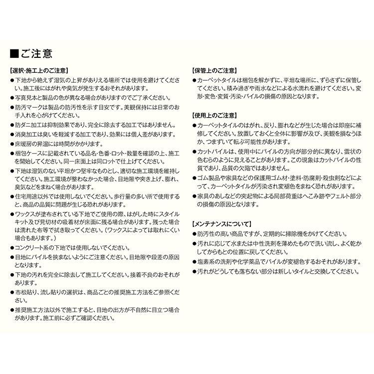 おくだけ吸着洗えるカーペットタイル サンゲツ スタイルキット カット STYLE KIT CUT 40×40cm角 2枚単位で販売 kabegamiya 05