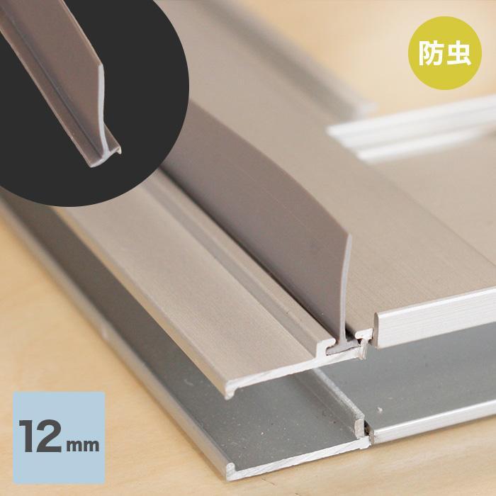 網戸 網戸用 防虫ゴム 定番から日本未入荷 2020新作 12mm ベース幅3.5mm AMD706 シルバー