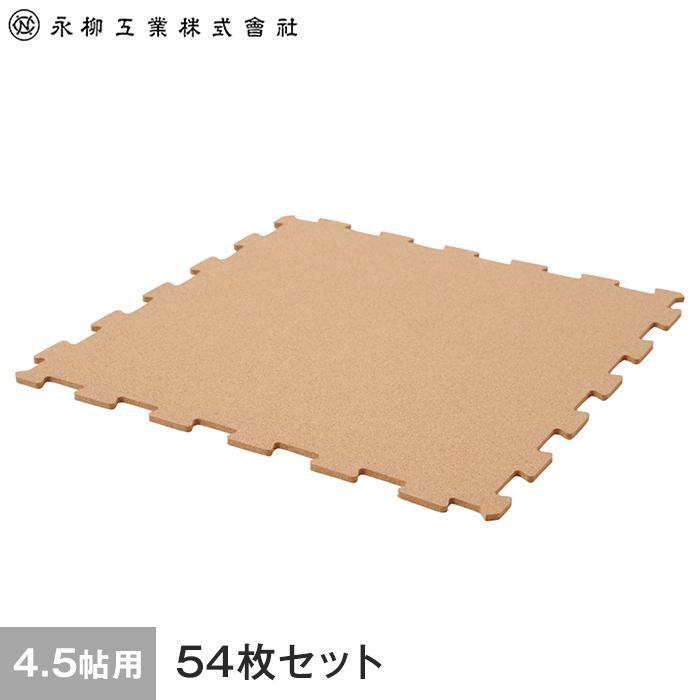 コルク オールコルクマット 4.5畳用(54枚) 262cm×262cm(目安) ナチュラル__all-c-54