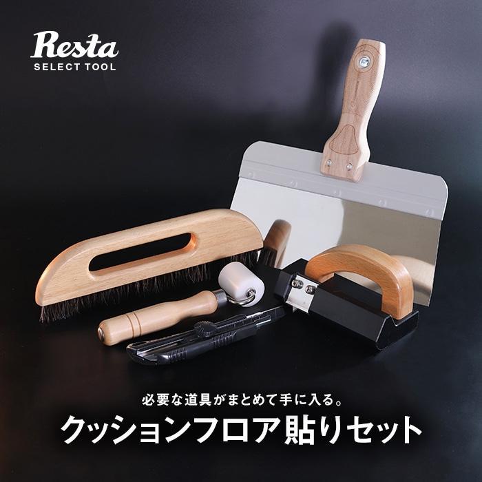 全店販売中 本日の目玉 クッションフロア貼りセット CF-SET