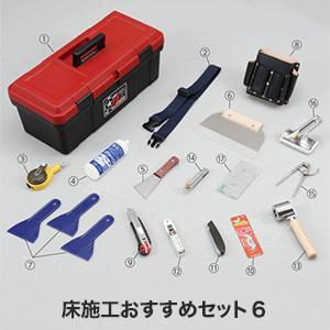 床施工おすすめセット VI__fk366-007