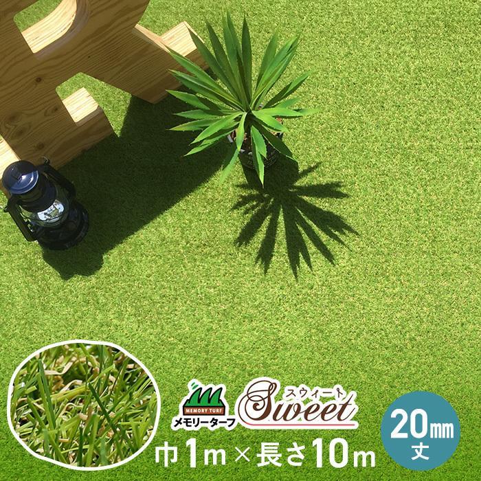 期間限定 人工芝 SALENEW大人気! 潰れても美しさとリアルさをキープ メモリーターフ スウィート 幅1m×10m巻 MTS20-0110 20mm