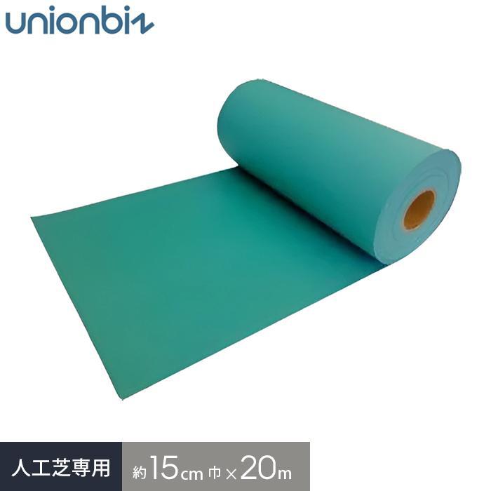 人工芝 使い勝手の良い 毎週更新 人工芝専用ジョイントシート ターポリンシート TSG-20 約15cm巾×20m