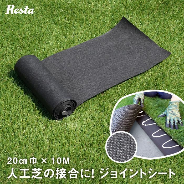 人工芝 RESTAオリジナル 2020 人工芝専用ジョイントシート 20cm巾×10M お買得 RE-BOSO-020