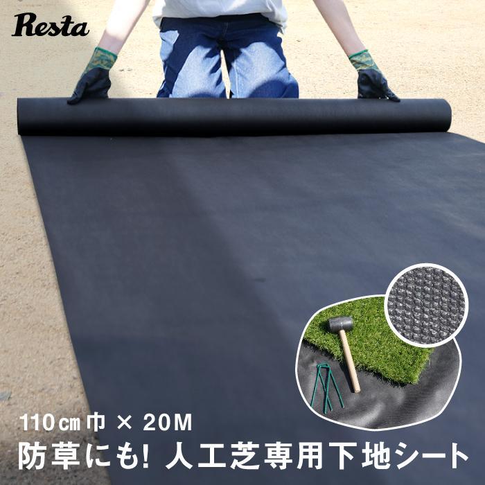 防草シート 爆買い送料無料 RESTAオリジナル 人工芝専用下地 大幅値下げランキング RE-BOSO-110 110cm巾×20M