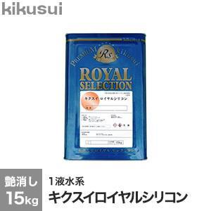 塗料 キクスイロイヤルシリコン 1液水系 艶消し*KN060D/KN023G__kks-rs-015