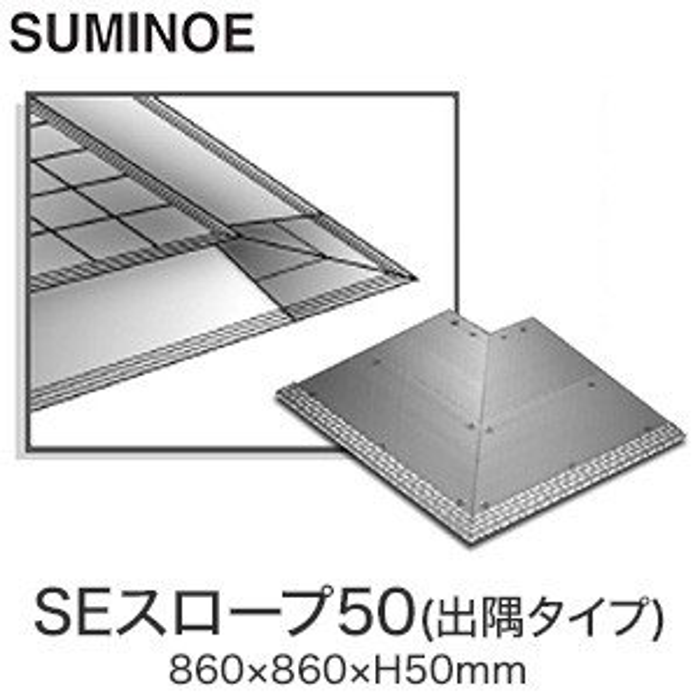 OAフロア 置敷きOAフロア スミノエ SEシリーズ用 SEスロープ50 (出隅タイプ)__se016-50o