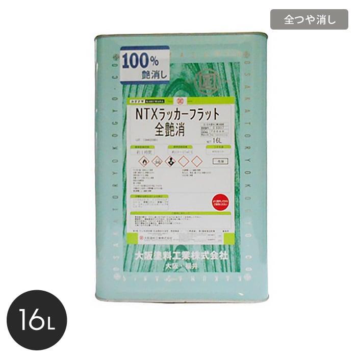 塗料 大阪塗料 NTXラッカーフラット(全艶消) 16L 乳白色__ok-nrf-16