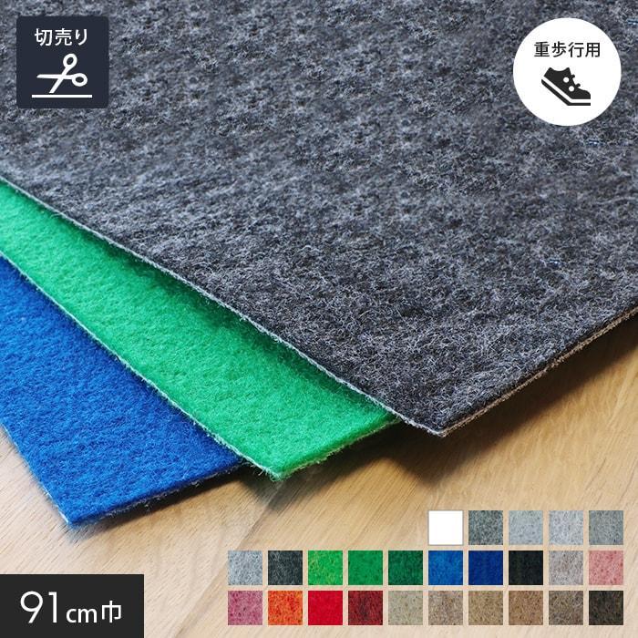割引 パンチカーペット 床のDIY リックパンチ 91cm巾 L1 L81__91lp- 切売 デポー