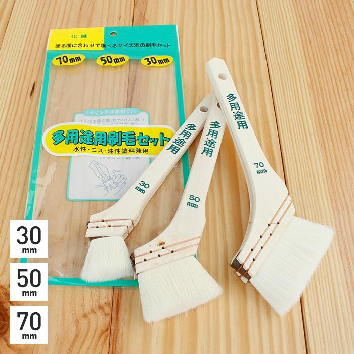 超特価 塗料用刷毛 多用途刷毛セット 30 50 70mm TA-S819094 大人気!