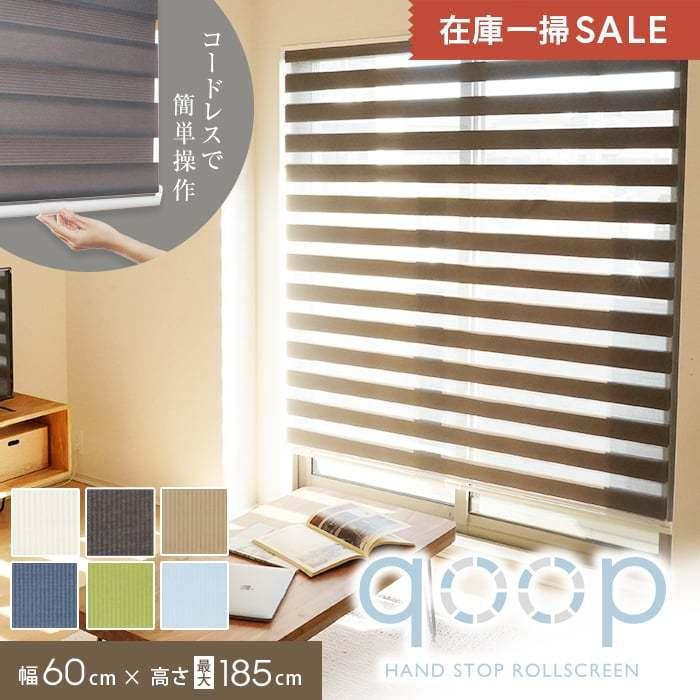 ロールスクリーン 調光ロールスクリーン qoop クープ RESTAオリジナル 返品送料無料 W コードレス B__z-a2- 幅60cm×高さ185cm 即納 フリーストップ