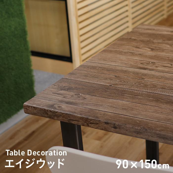 テーブルクロス 即日出荷 貼ってはがせるテーブルデコレーション エイジウッド 高級 90cm×150cm TD-EI-002