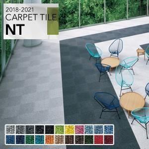 タイルカーペット サンゲツ 高級 NT-2577 NT-250eco NT-2552 注目ブランド 毎週更新
