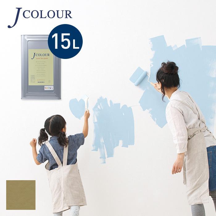 水性塗料 壁紙の上から塗れる人にやさしい水性ペイント Jカラー 15L 路考茶(ろこうちゃ) *__jy-5a1500