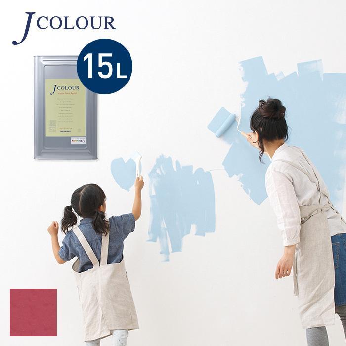 水性塗料 壁紙の上から塗れる人にやさしい水性ペイント Jカラー 15L ハバナローズ *__vl-1d1500