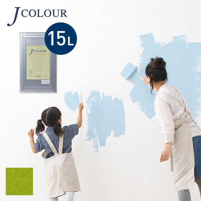 水性塗料 壁紙の上から塗れる人にやさしい水性ペイント Jカラー 15L グレープグリーン *__vl-3c1500