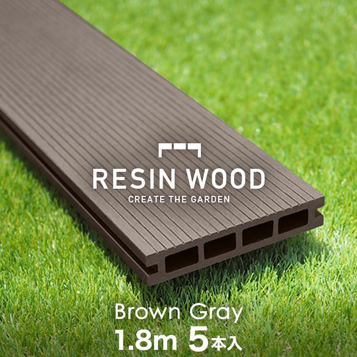 評判 ウッドデッキ 限定在庫 特価 人工木ウッドデッキ 売り込み RESIN 5本入 WOOD DK-DEK-14 デッキ材 ブラウングレー