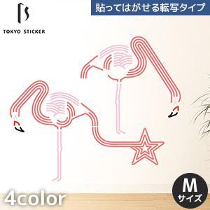 ウォールステッカー 貼ってはがせる高級ウォールステッカー 東京ステッカー フラミンゴ ドリンク Mサイズ*AM/DM__ts-0046-