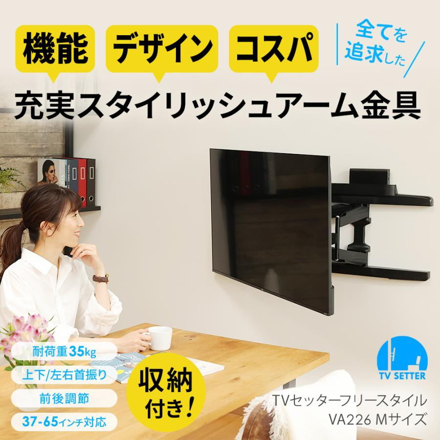 テレビ 壁掛け 金具 壁掛けテレビ 収納付き 37-65インチ対応 TVセッターフリースタイルVA226 Mサイズ|kabekake-shop|02