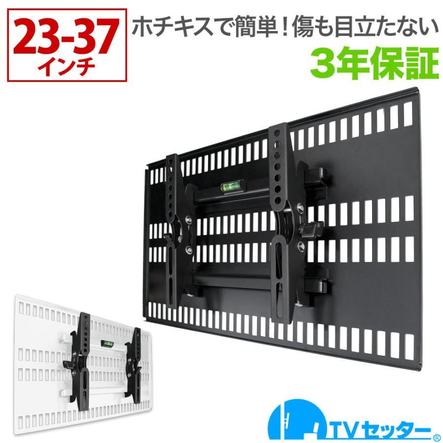 壁掛けテレビ金具 金物 在庫一掃 ホチキス 賃貸 TI100 TVセッター壁美人 Sサイズ メーカー公式