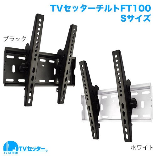 壁掛けテレビ金具 金物 TVセッターチルト FT100 Sサイズ kabekake-shop 02