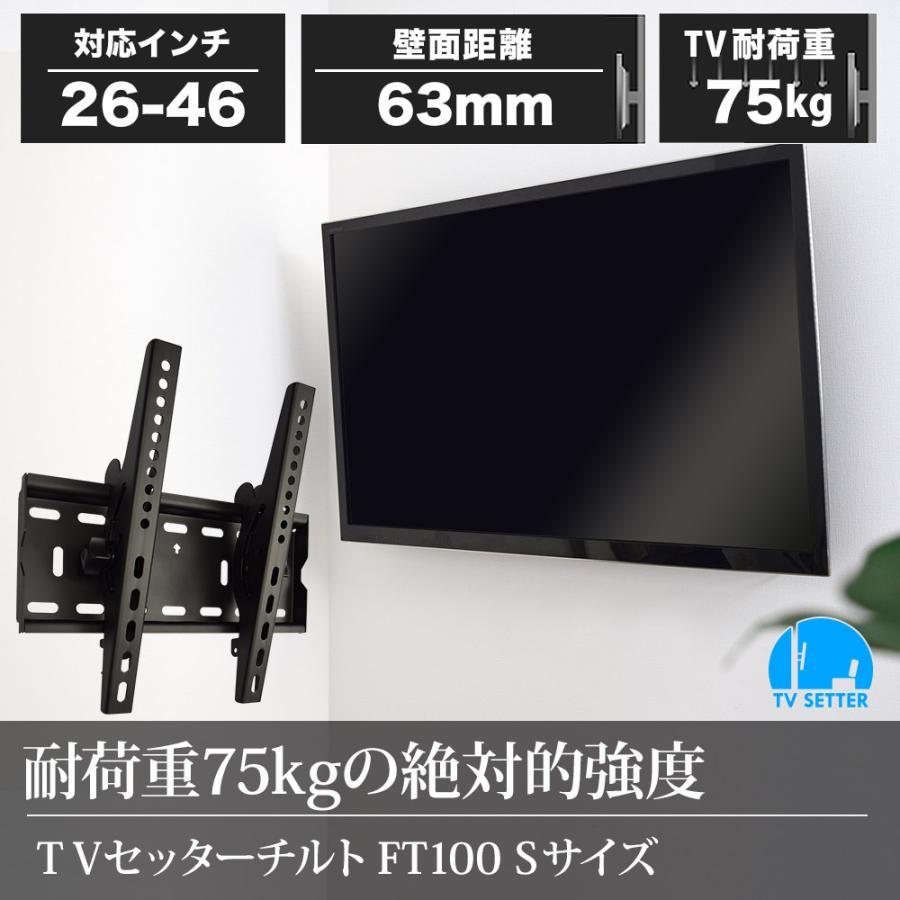 壁掛けテレビ金具 金物 TVセッターチルト FT100 Sサイズ kabekake-shop 03
